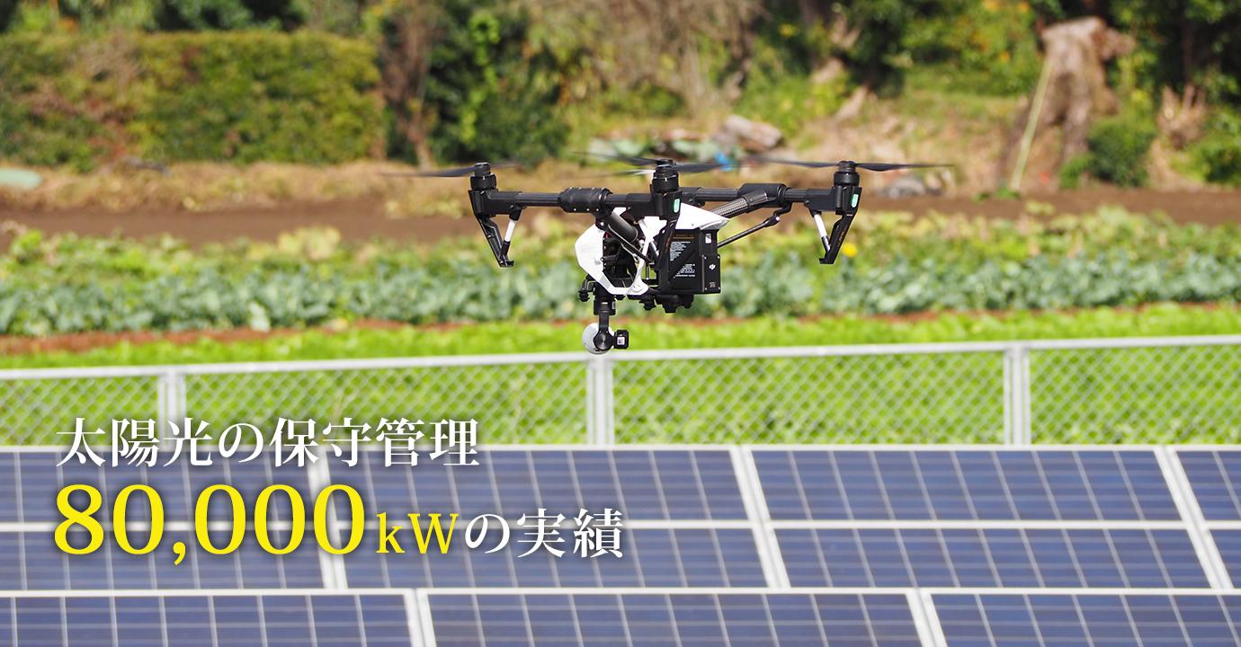 太陽光の保守管理。80,000kWの実績